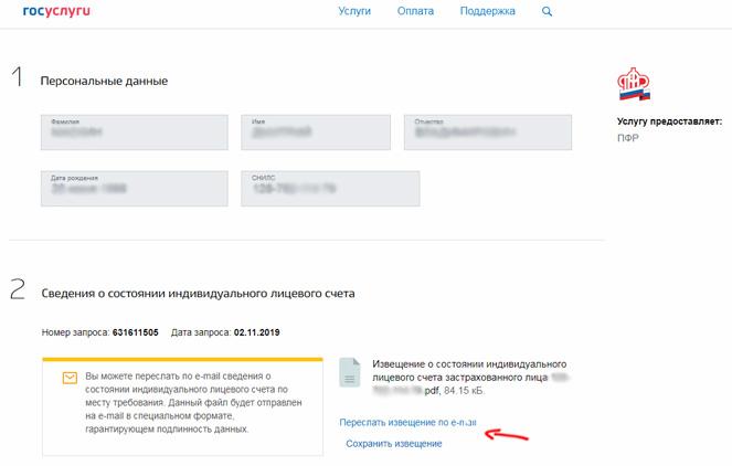 Пенсионный фонд личный кабинет вход через госуслуги узнать стаж работы как получить московскую пенсию при переезде